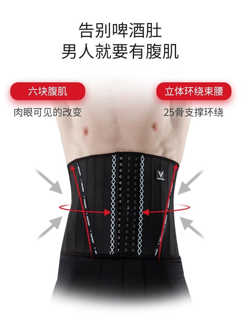 束腰帶男收腹帶女運動護腰瘦身塑腰健身束縛塑形夏天薄款全館八五折