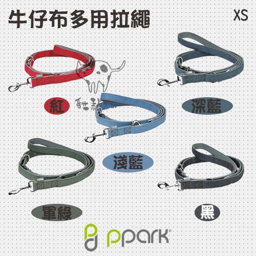ppark寵物工園牛仔布多用拉繩xs5種顏色