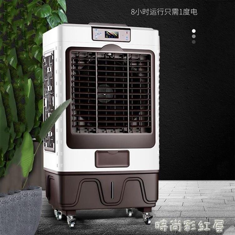 工業冷風機家用制冷風扇小空調商用廚房冷氣扇大型行動水冷空調扇