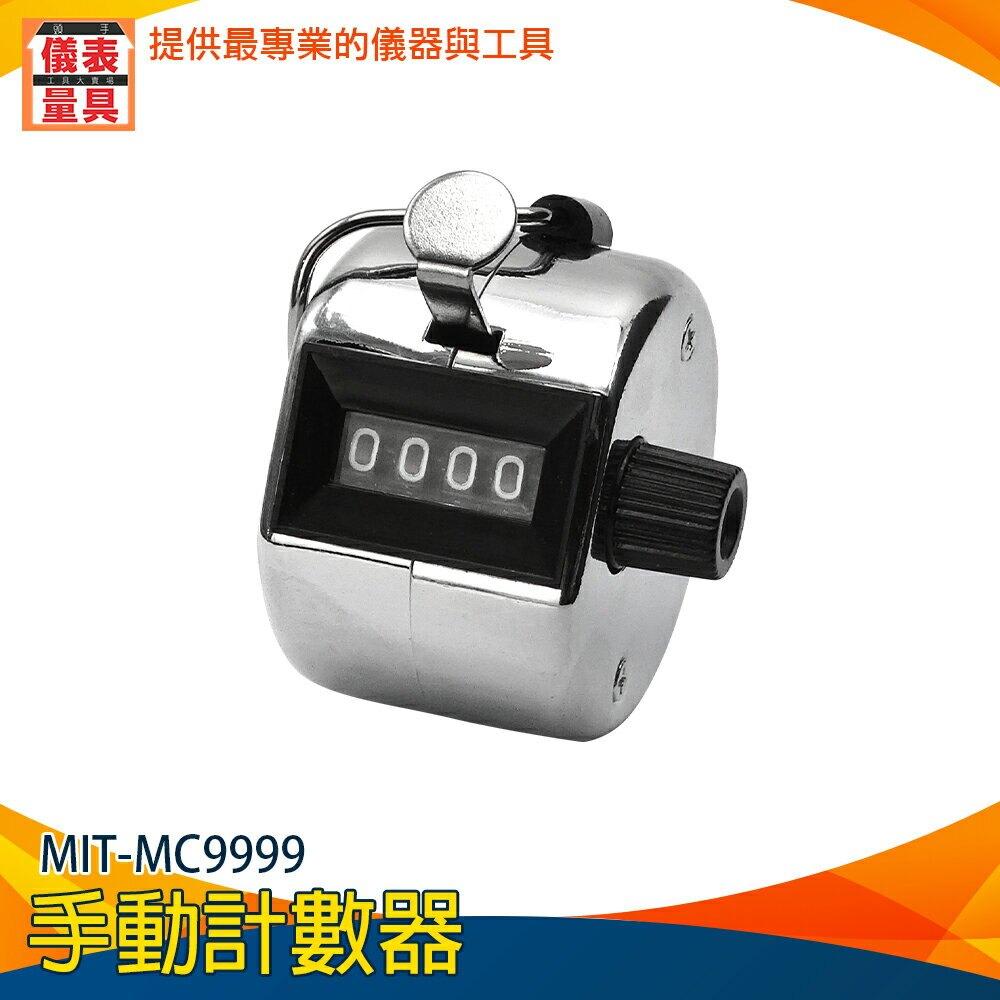 【儀表量具】人流量計數器 MIT-MC9999人數統計 無須電池 機械式 四位數 手握式計數器 清零旋鈕 最大數9999