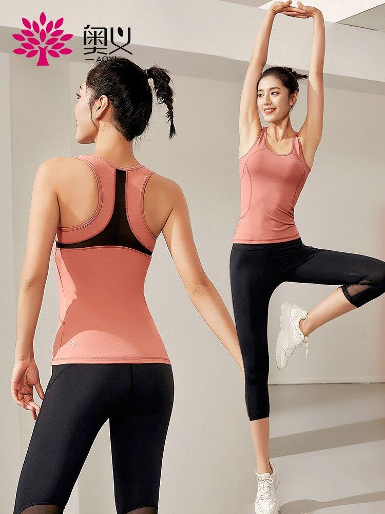 奧義瑜伽服套裝2020秋季款背心女帶胸墊美背網紅健身背心跑步氣質全館八五折