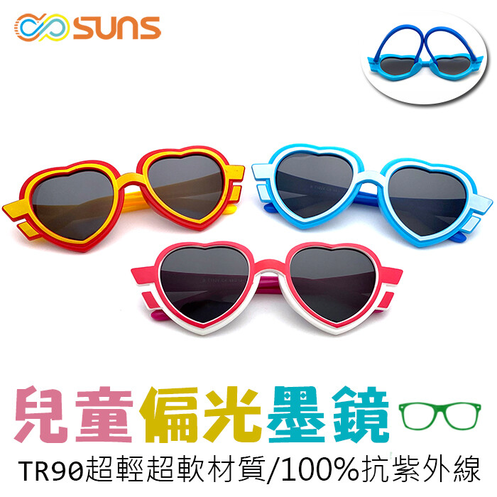兒童偏光墨鏡 愛心造型 折不壞兒童太陽眼鏡 tr90進口材質 不易損壞 兒童專用 抗紫外線 uv40