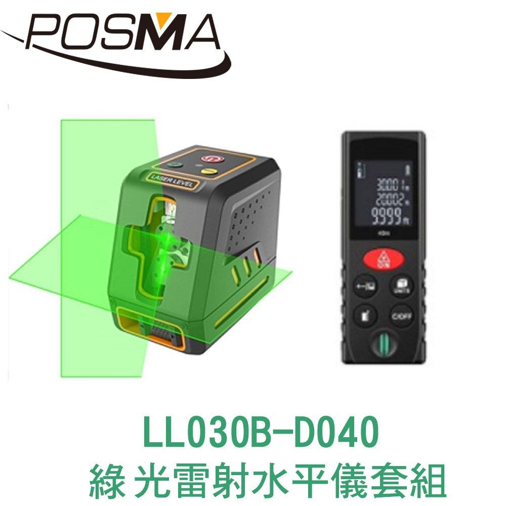 POSMA 綠光雷射水平儀套組 LL030B-D040