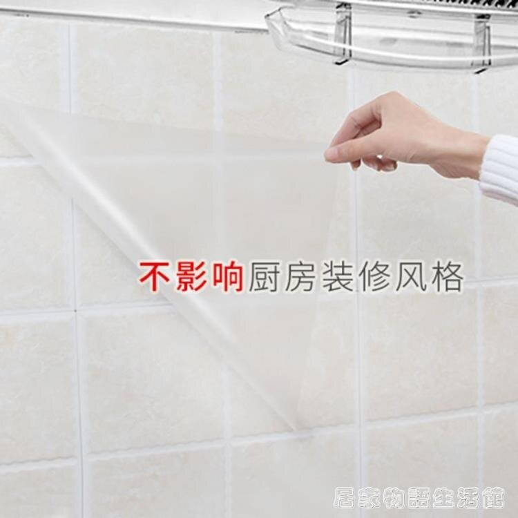 廚房貼防油貼紙 防水透明耐高溫 一次性煤氣灶防油貼灶臺自黏牆貼 新年新品全館免運