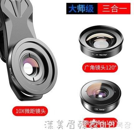 手機鏡頭超廣角微距魚眼高清單反攝像頭專業拍攝長焦蘋果11拍照神器抖音直播
