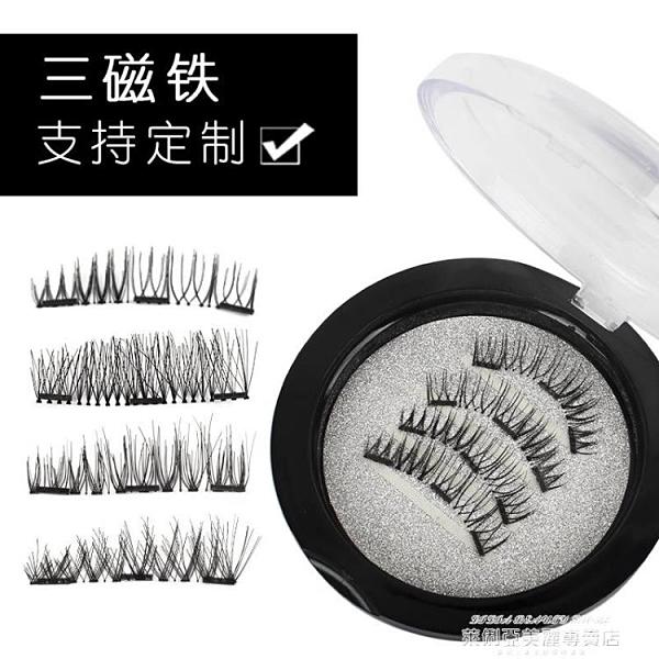 假睫毛 3D雙磁鐵假睫毛 歐美流行爆款磁性三磁鐵整幅眼睫毛 無免膠眼睫毛 【618 狂歡】