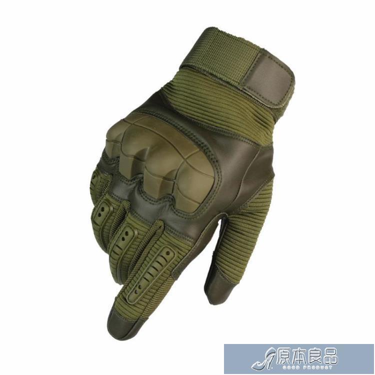 騎行手套 新款A16戶外戰術手套男運動健身觸屏手套登山防滑騎【全館免運】