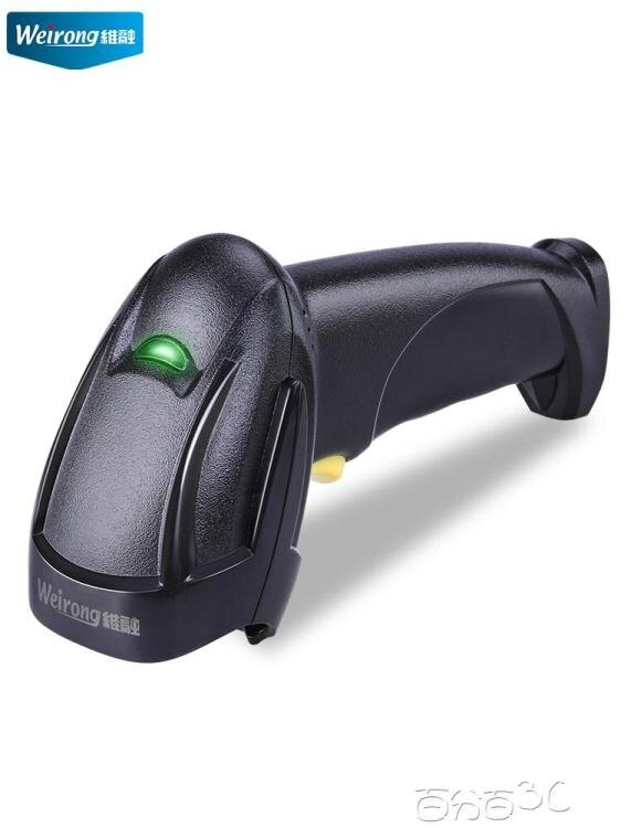 掃碼槍 維融掃描槍無線掃碼槍器機快遞單手持超市農資店激光條形碼