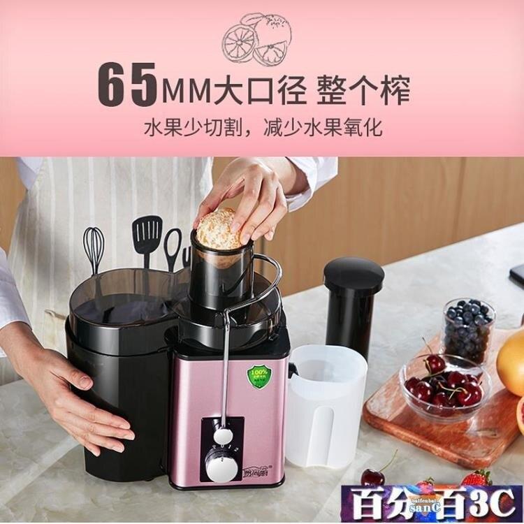【618購物狂歡節】榨汁機家用渣汁分離全自動多功能小型水果肉蔬無渣電動榨水果汁機