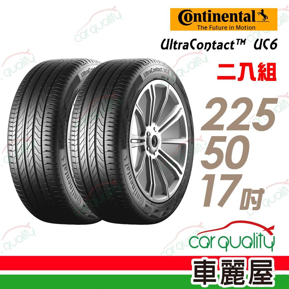 【德國馬牌】UltraContact UC6 舒適操控輪胎_二入組_225/50/17(車麗屋)