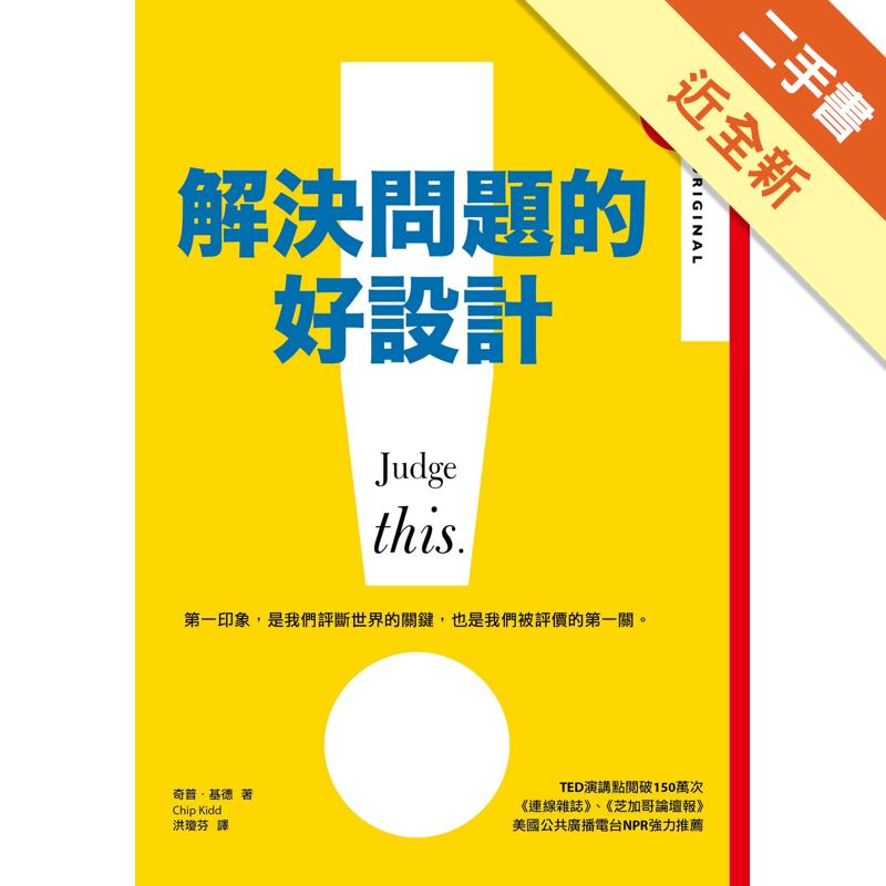 解決問題的好設計(TED Books系列)[二手書_近全新]2571