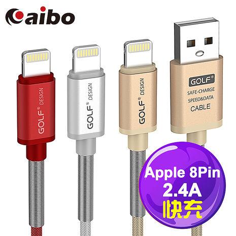 Apple 8Pin 雷霆系列 尼龍網格2.4A快充線(1M)【活動】銀色