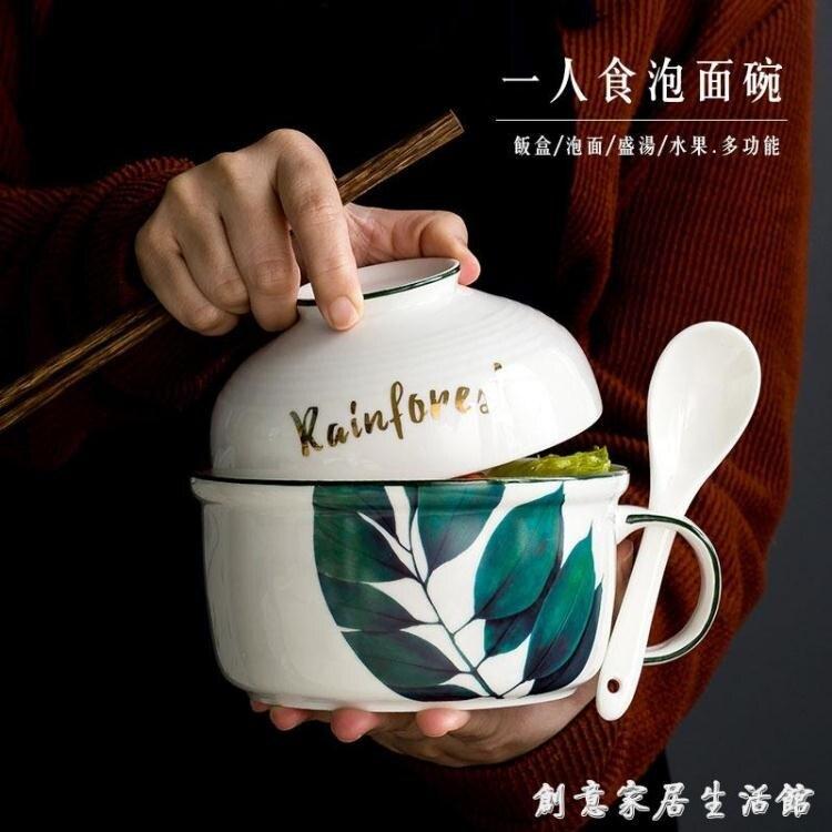 北歐創意家用陶瓷泡面杯碗帶蓋便當盒學生飯盒速食麵碗湯碗筷套裝
