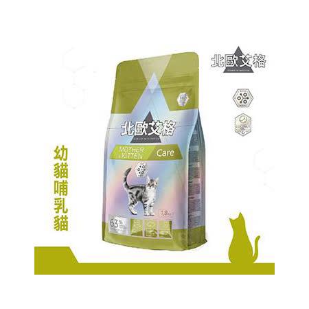 北歐艾格 H45902 幼貓與哺乳貓 1.8KG 貓飼料 送贈品