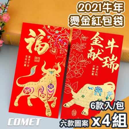 【COMET】2021六款牛年燙金紅包袋6入x4組(CRE-24)