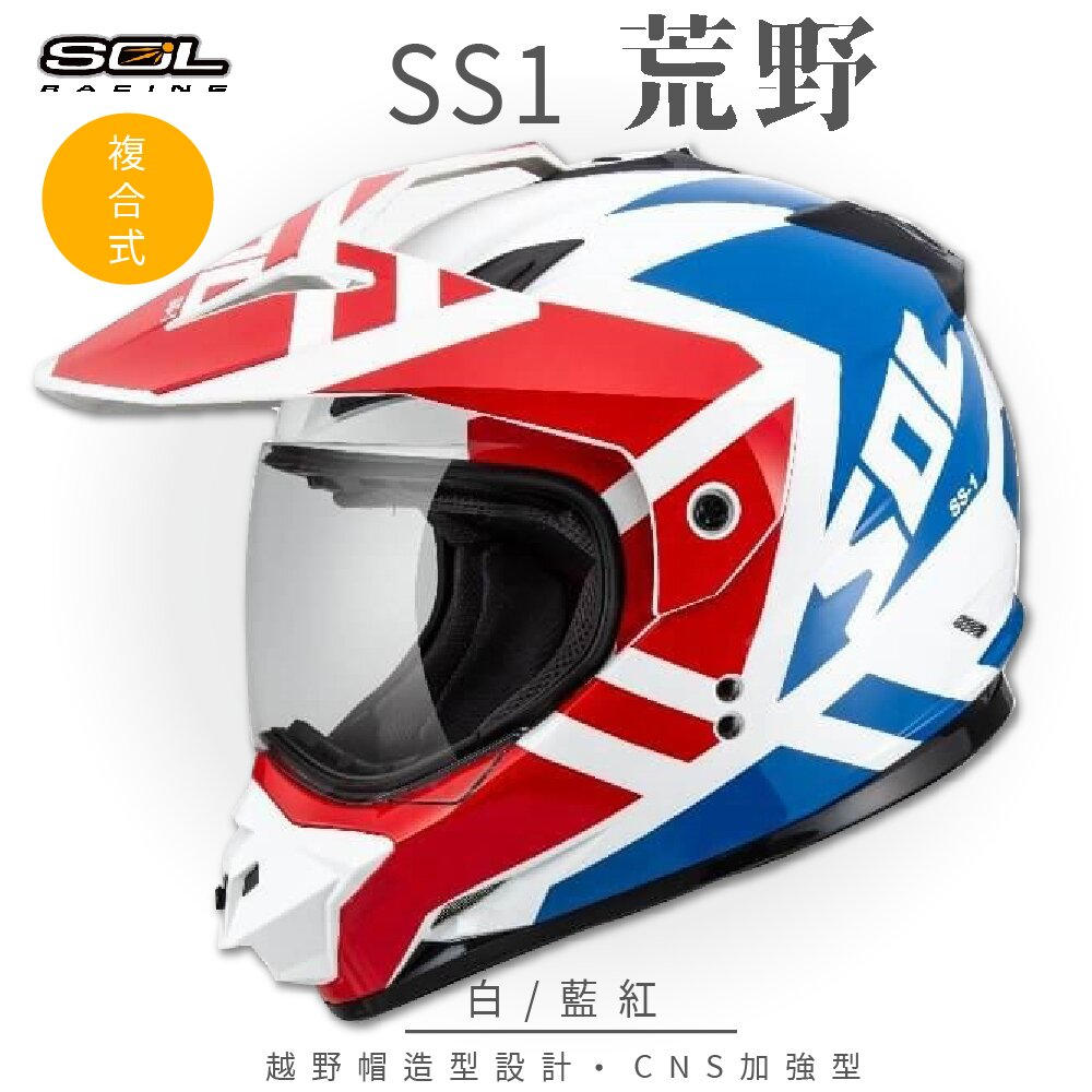 【SOL】SS-1 荒野 白/藍紅 越野帽 GM-11 (安全帽│鏡片│機車│內襯)