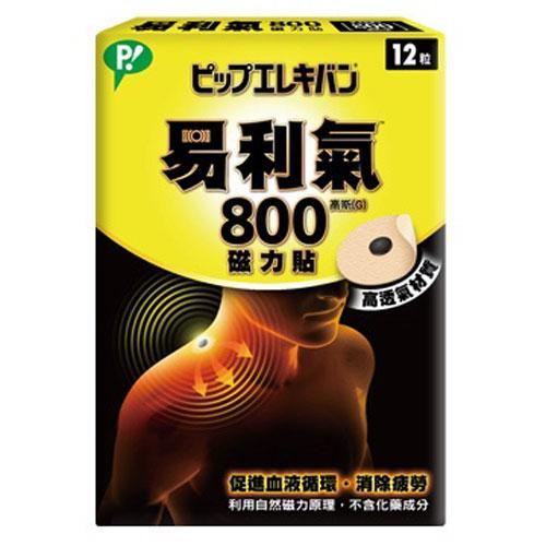 易利氣磁力貼12粒(800高斯)【愛買】