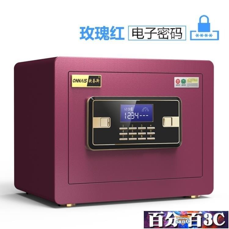 保險櫃 保險箱家用小型隱形密碼辦公保險櫃防盜指紋迷你 保管箱