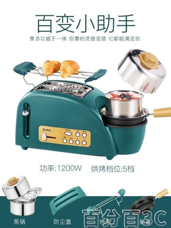 麵包機 東菱烤麵包機家用迷你多功能全自動吐司機煎煮蒸蛋機多士爐早餐機