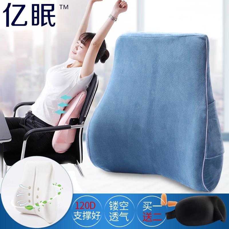 護腰靠墊記憶棉辦公室大腰靠汽車座椅子孕婦靠背墊腰枕抱枕透氣