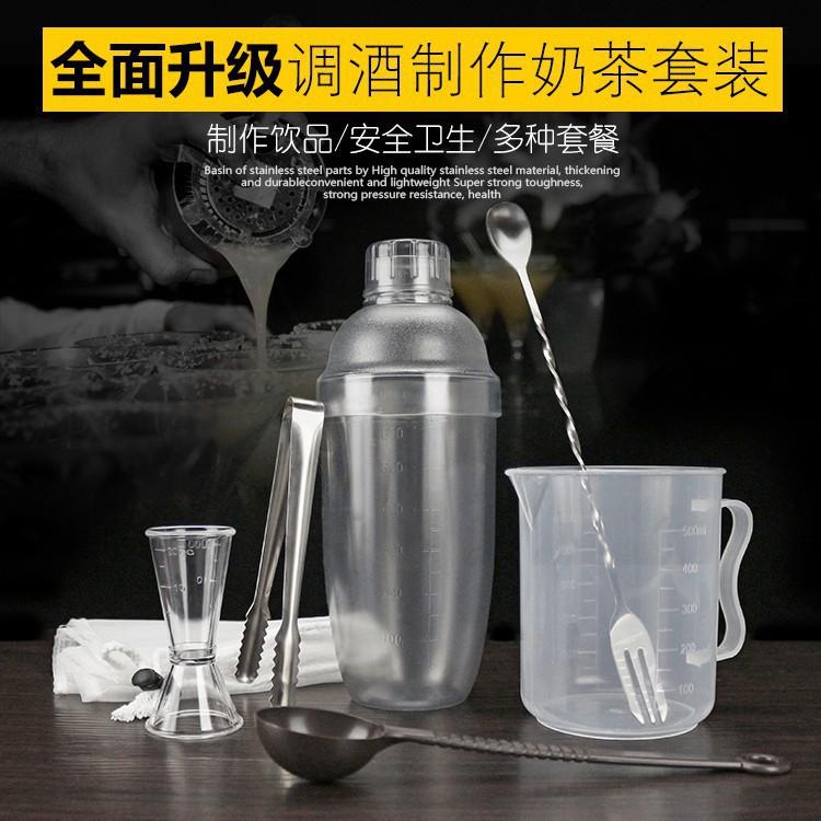 pc雪克杯手搖杯調酒器套裝製作奶茶店專用小工具設備器具全套用品