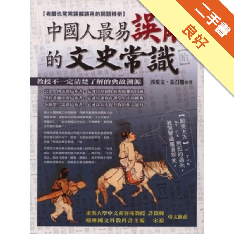 中國人最易誤解的文史常識[二手書_良好]3693