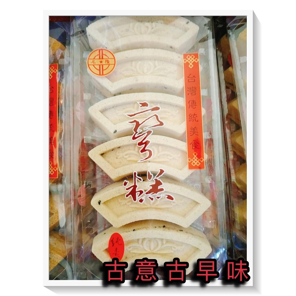 古意古早味 彎糕 原味 (純素/180公克/包) 懷舊零食 名隆糕餅店 香濃 (另有黑糖) 台灣零食