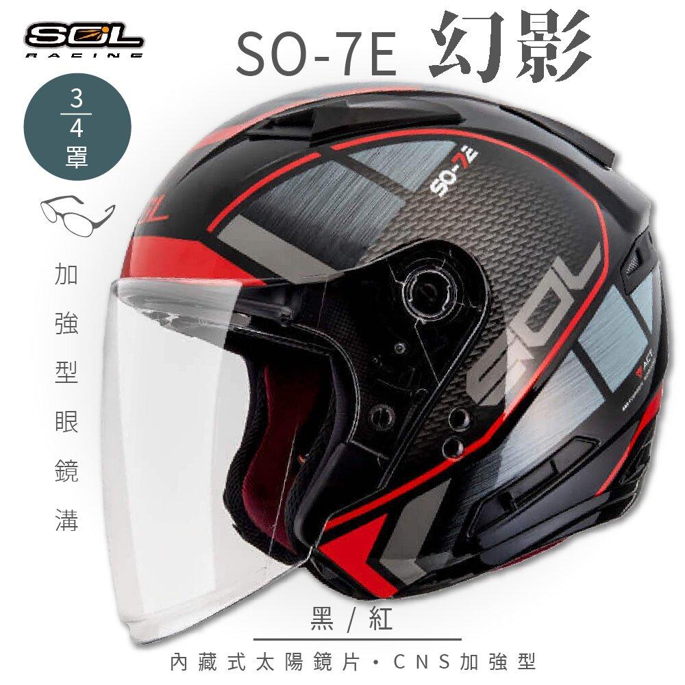 【SOL】SO-7E 幻影 黑/紅 3/4罩 (安全帽│鏡片│機車│內襯)