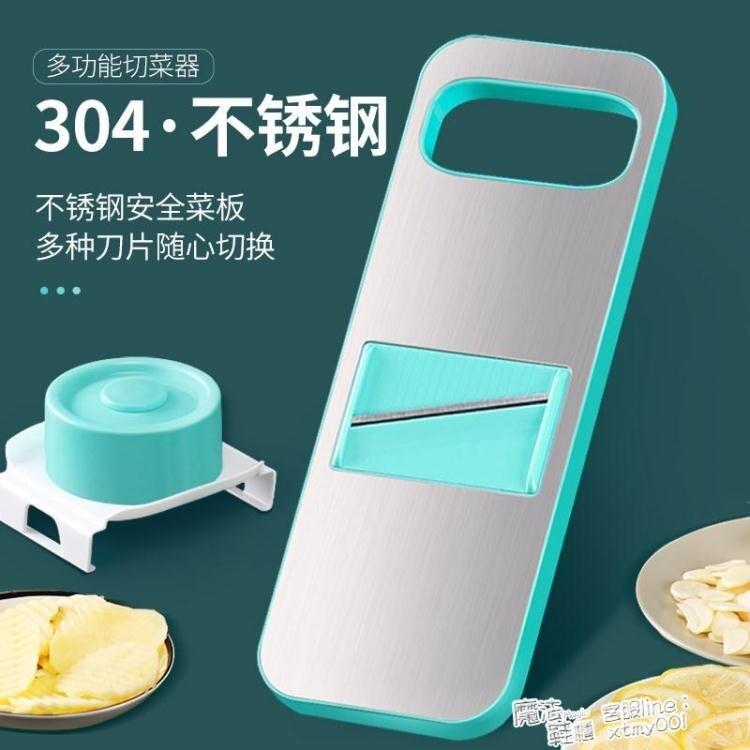 家用馬鈴薯絲切絲器多功能切菜廚房神器不銹鋼擦刨絲器大蒜切片機