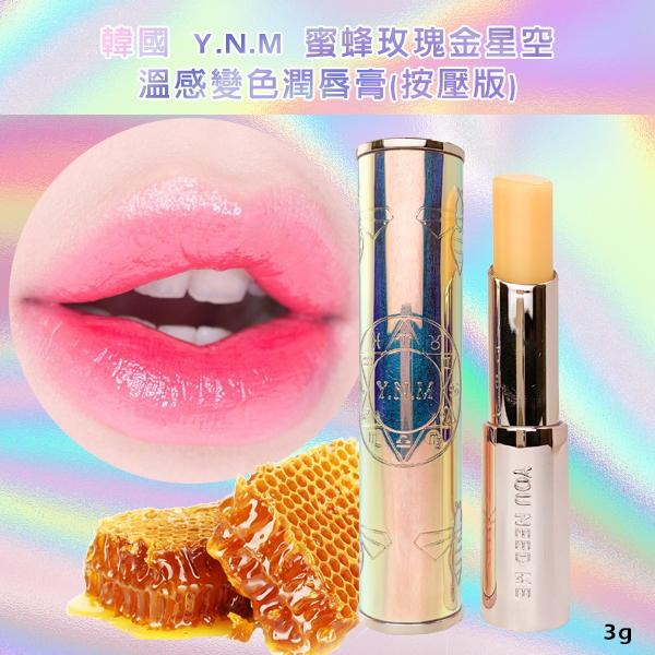 韓國 Y.N.M蜜蜂玫瑰金星空溫感變色潤唇膏(按壓版)