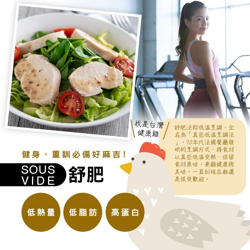 【幸美肉品】法式舒肥雞-馬告椒鹽180g/包