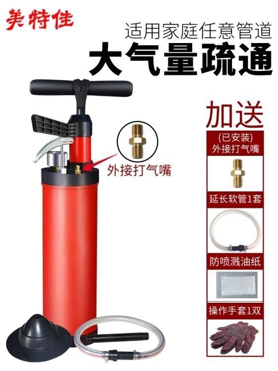 疏通器 高壓氣一炮通下水道疏通神器捅馬桶家用廚房廁所蹲坑管道堵塞工具 新年特惠DF