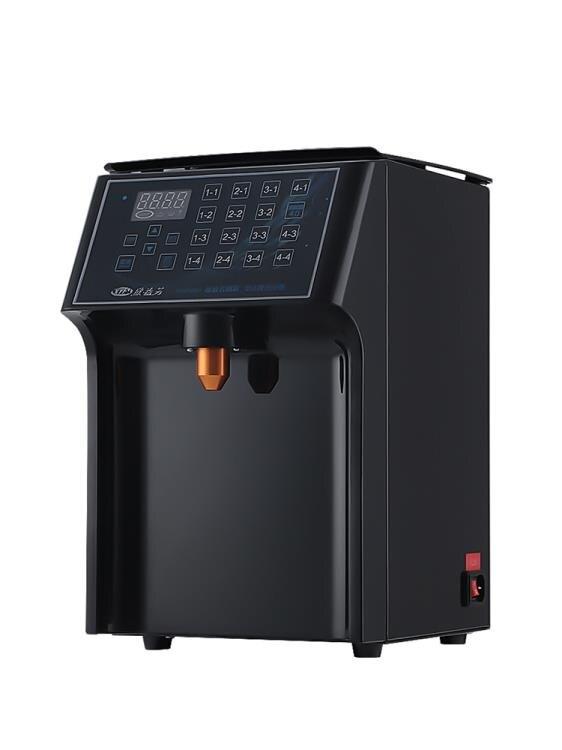 果糖機 欣益芳果糖定量機商用奶茶店專用設備吧自動果糖儀16果糖機 新年特惠DF