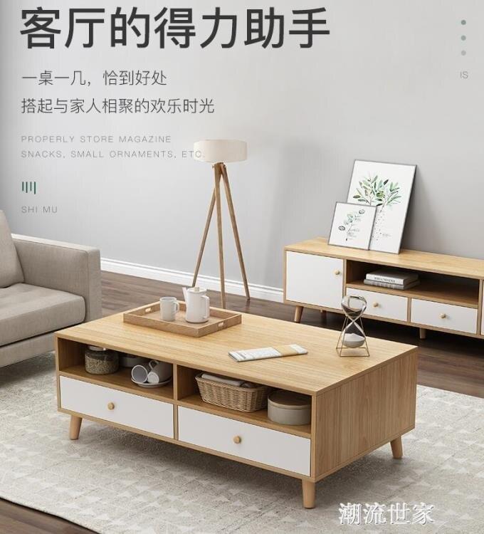 茶幾簡約現代客廳小桌子簡易家用小茶幾創意木質小戶型茶桌小茶台