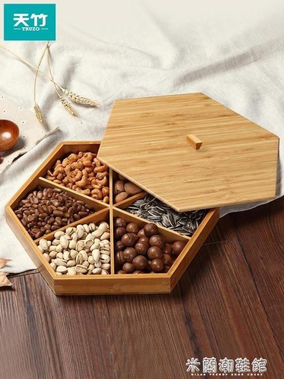 果盒 天竹干果盒分格帶蓋客廳家用干果盤堅果盤創意瓜子零食糖果盒收納--品質保證