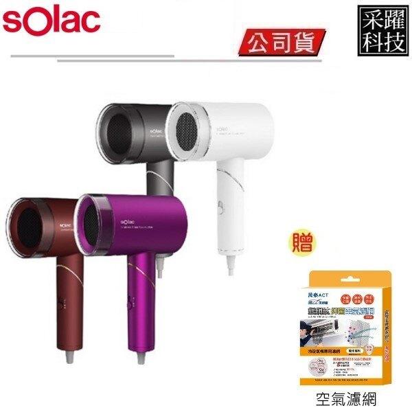 【贈空氣濾網】Solac 負離子生物陶瓷吹風機 遠紅外線 恆溫 高濃度負離子 公司貨
