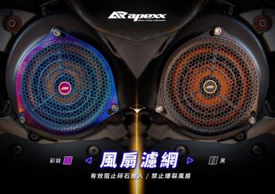 APEXX 燒鈦 風扇濾網 彩鈦 鍍鈦 風扇 濾網 JETS JET SR EVO JETSR FT6 悍將 戰將 六代