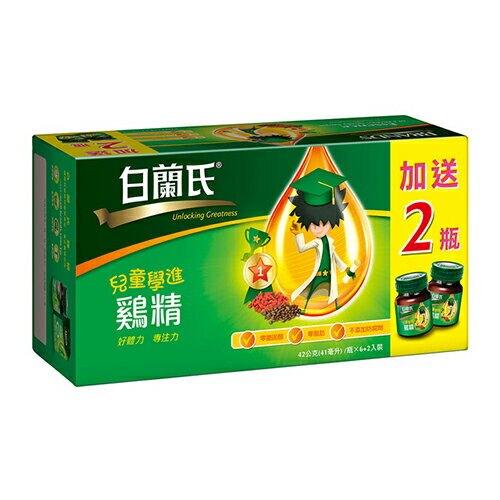 白蘭氏兒童學進雞精42gx6+2瓶/盒【愛買】