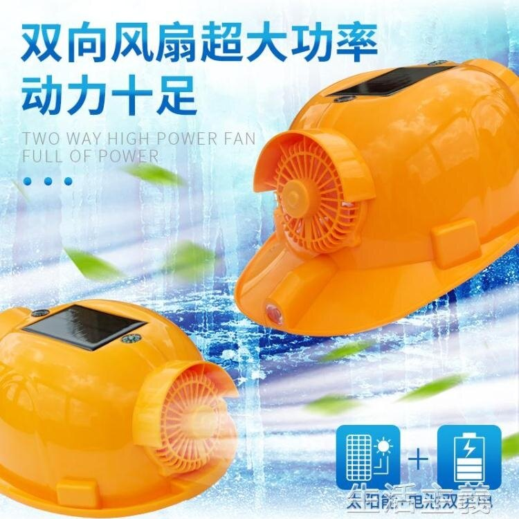 工程帽 雙風扇工地太陽能工程帽帶風扇空調帽充電多功能降溫照明帶燈防水 【簡約家】