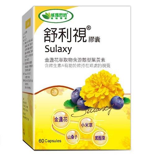 威瑪舒培Sulaxy舒利視膠囊(葉黃素)60粒【愛買】