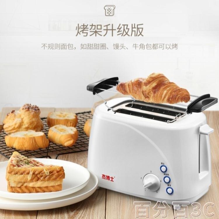 麵包機 傑博士TR-1022烤麵包機家用早餐吐司機2片小型全自動土司機多士爐