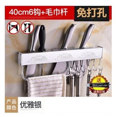 免打孔多功能刀架廚房用品壁掛菜刀架子置物架砧板刀具刀座收納架