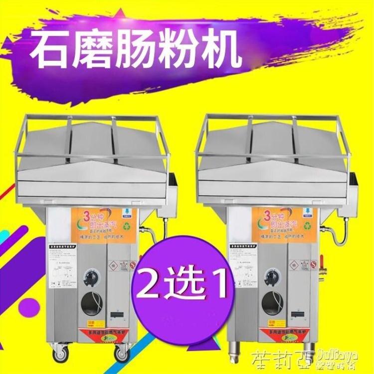 廣東石磨腸粉機商用抽屜式燃氣蒸粉機一抽一份潮汕河口拉腸粉蒸爐