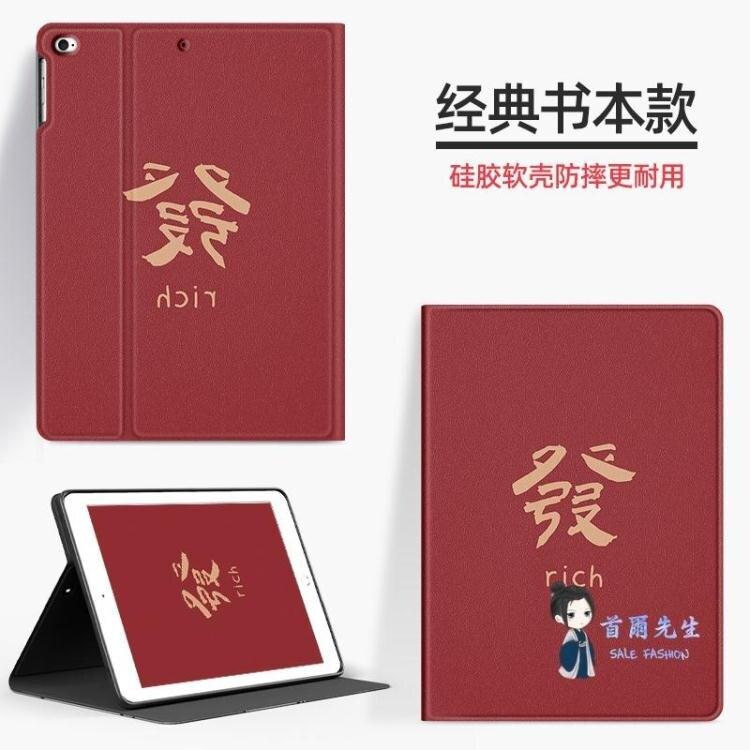 平板保護套 適用于簡約文字2018新款ipadair2/3/4保護套蘋果10.2/9.7英寸ipad8/6平板全包軟殼帶筆槽硅膠