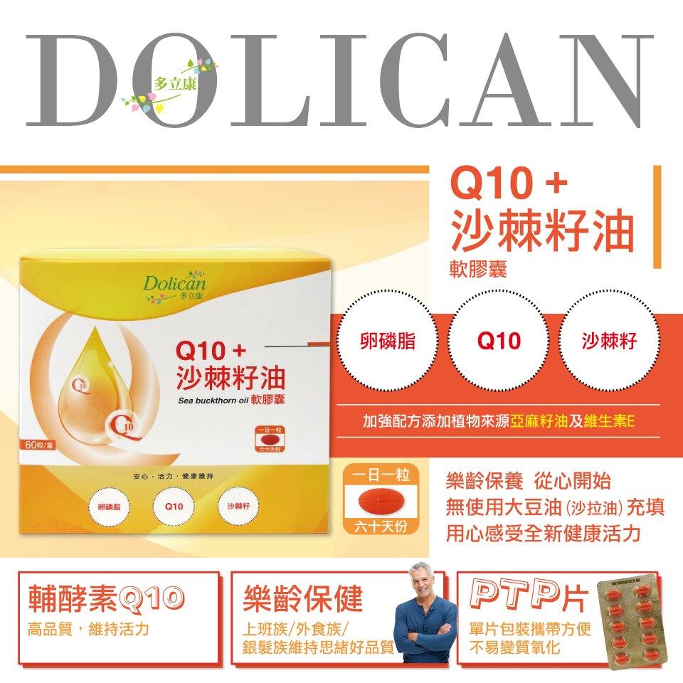 多立康 輔酵素Q10+沙棘油軟膠囊-60粒
