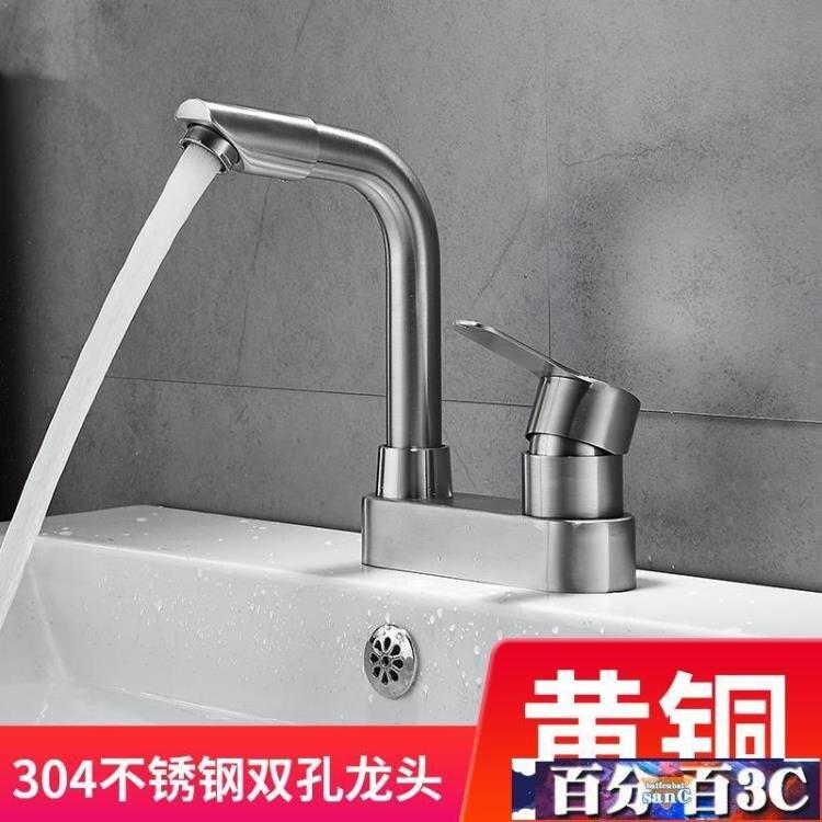 不銹鋼雙孔水龍頭冷熱單把三孔洗手池老式面盆洗臉盆水龍頭