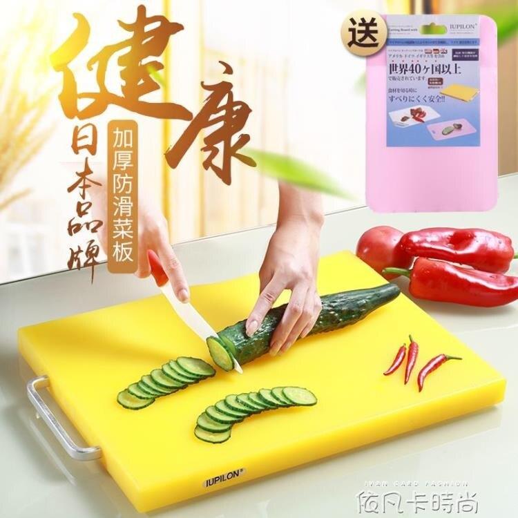 IUPILON塑料砧板PE防霉無菌菜板無毒切菜案板面板刀板家用長方形