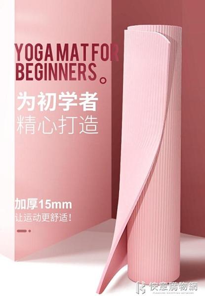 瑜伽墊系列 瑜伽墊初學者健身男加厚加寬加長防滑瑜珈墊子地墊家用女運動 快意購物網