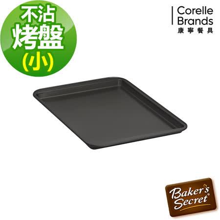 (任選)美國康寧 Bakers Secret 多功能不沾烤盤 (小)