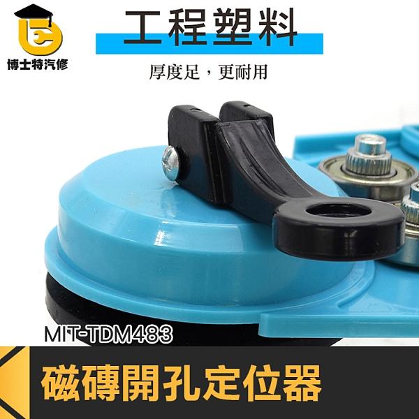 瓷磚開孔定位器 多功能玻璃鑽頭 固定吸盤 可調節定位器 高精準打孔器 瓦工貼瓷磚工具 TDM483